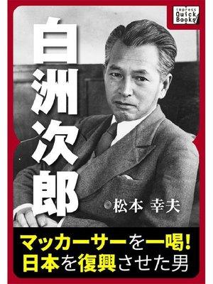 cover image of 白洲次郎 マッカーサーを一喝! 日本を復興させた男