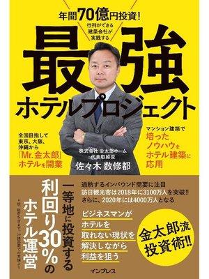 cover image of 年間70億円投資! 行列ができる建築会社が実践する 最強ホテルプロジェクト: 本編