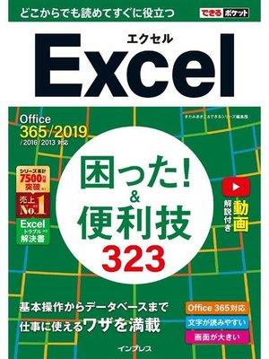 cover image of できるポケット Excel 困った! &便利技323 Office 365/2019/2016/2013対応: 本編