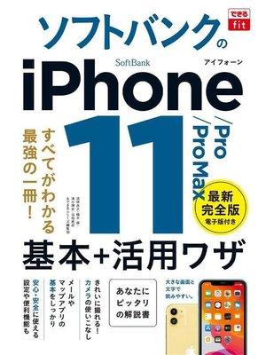cover image of できるfit ソフトバンクのiPhone 11/Pro/Pro Max 基本+活⽤ワザ: 本編