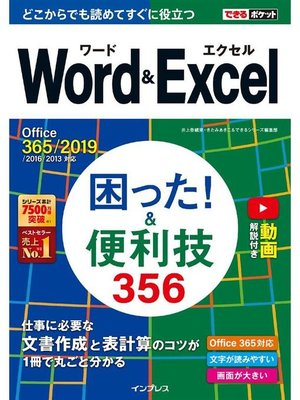 cover image of できるポケット Word&Excel 困った! &便利技356 Office 365/2019/2016/2013対応: 本編