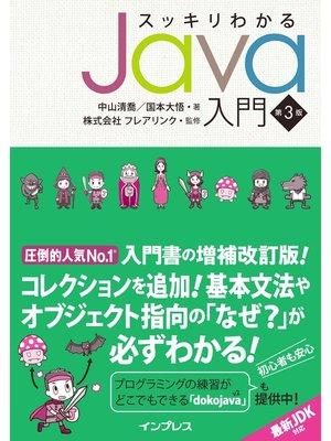 cover image of スッキリわかるJava入門 第3版: 本編