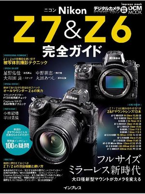 cover image of ニコン Z 7&Z 6 完全ガイド: 本編