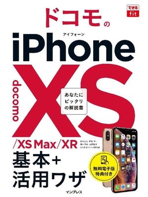 cover image of できるfit ドコモのiPhone XS/XS Max/XR 基本+活⽤ワザ: 本編