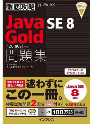cover image of 徹底攻略Java SE 8 Gold問題集[1Z0-809]対応: 本編