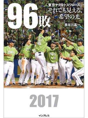 cover image of 96敗――東京ヤクルトスワローズ~それでも見える、希望の光~: 本編