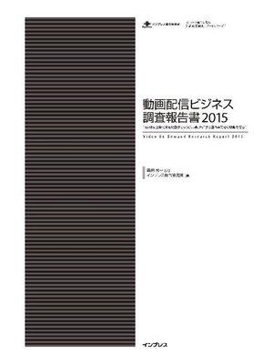 cover image of 動画配信ビジネス調査報告書2015: 本編