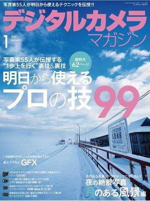 cover image of デジタルカメラマガジン: 2017年1月号