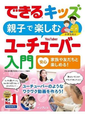 cover image of できるキッズ 親子で楽しむユーチューバー入門: 本編