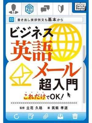 cover image of ビジネス英語メール超入門 これだけでOK! 書き出し挨拶例文も基本から