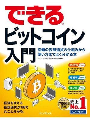 cover image of できるビットコイン入門 話題の仮想通貨の仕組みから使い方までよく分かる本: 本編