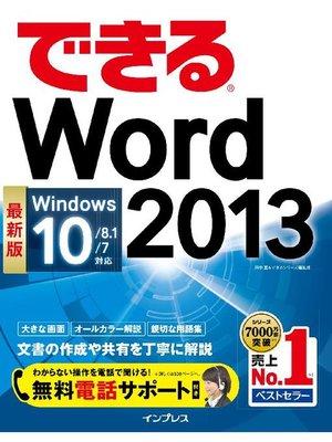cover image of できるWord 2013 Windows 10/8.1/7対応