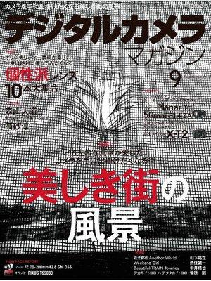 cover image of デジタルカメラマガジン: 2016年9月号