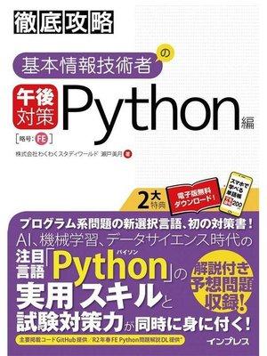 cover image of 徹底攻略 基本情報技術者の午後対策 Python編: 本編