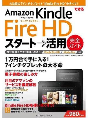 cover image of できるAmazon Kindle Fire HD スタート→活用 完全ガイド