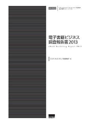 cover image of 電子書籍ビジネス調査報告書2013: 本編