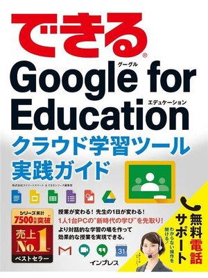 cover image of できるGoogle for Education クラウド学習ツール実践ガイド: 本編