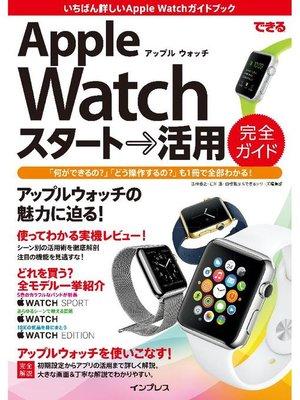 cover image of できるApple Watch スタート→活用 完全ガイド
