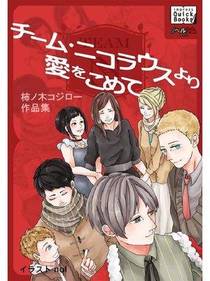 cover image of チーム・ニコラウスより愛をこめて 柿ノ木コジロー作品集