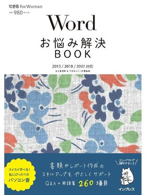 cover image of Wordお悩み解決BOOK 2013/2010/2007対応