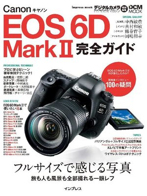 cover image of キヤノン EOS 6D Mark II 完全ガイド: 本編