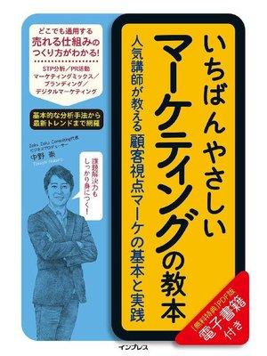 cover image of いちばんやさしいマーケティングの教本 人気講師が教える顧客視点マーケの基本と実践: 本編