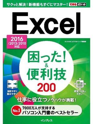 cover image of できるポケット Excel困った!&便利技 200 2016/2013/2010対応: 本編