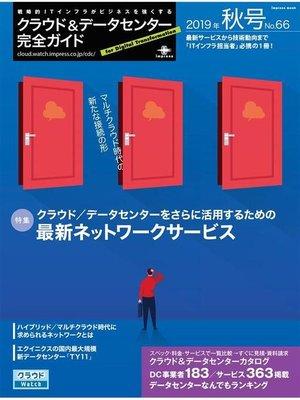 cover image of クラウド&データセンター完全ガイド 2019年秋号: 本編