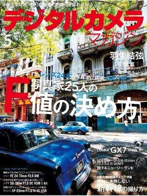 cover image of デジタルカメラマガジン: 2016年5月号