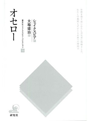 cover image of オセロー