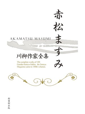 cover image of 川柳作家全集 赤松ますみ