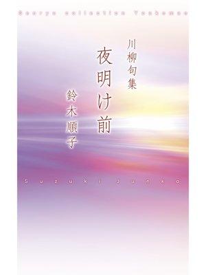 cover image of 川柳句集 夜明け前