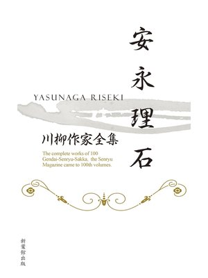 cover image of 川柳作家全集 安永理石