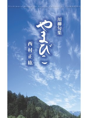 cover image of 川柳句集 やまびこ
