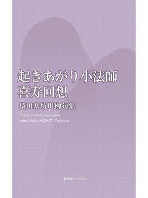 cover image of 川柳句集 起きあがり小法師-喜寿回想