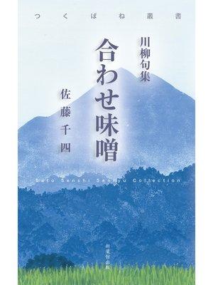 cover image of 川柳句集 合わせ味噌