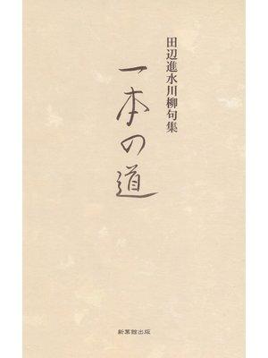 cover image of 川柳句集 一本の道