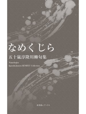cover image of 川柳句集 なめくじら
