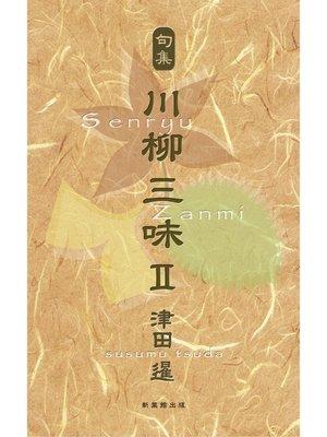 cover image of 川柳句集 川柳三味II
