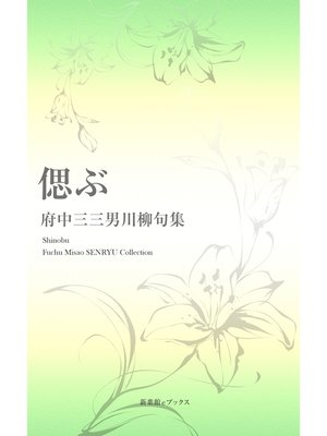 cover image of 川柳句集 偲ぶ