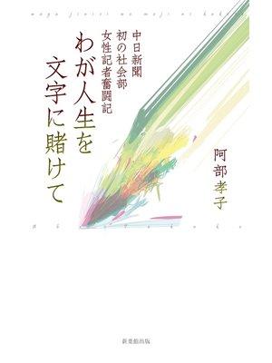 cover image of わが人生を文字に賭けて―中日新聞初の社会部女性記者奮闘記