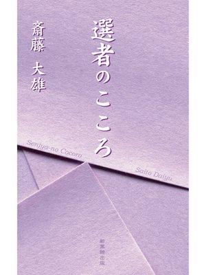 cover image of 選者のこころ