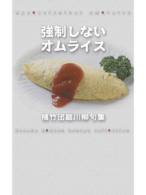 cover image of 川柳句集 強制しないオムライス