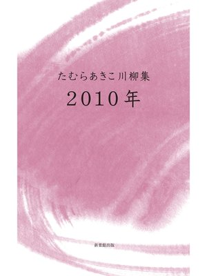 cover image of 川柳句集 2010年