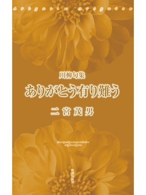 cover image of 川柳句集 ありがとう有り難う