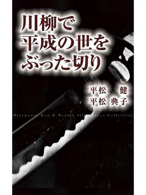 cover image of 川柳で平成の世をぶった切り