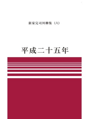 cover image of 川柳句集 平成二十五年