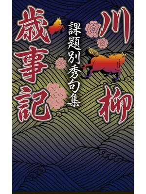 cover image of 課題別秀句集 川柳歳事記