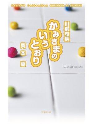cover image of 川柳句集 かみさまのいうとおり