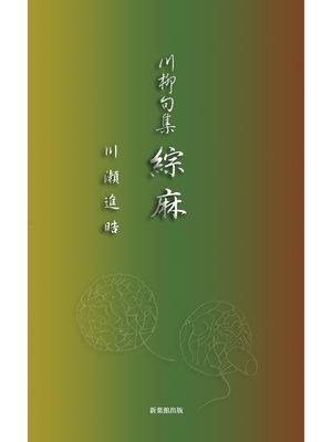cover image of 川柳句集 綜麻